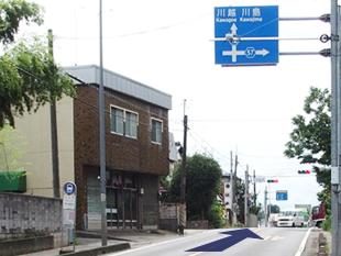 「12号線」城山公園を通過してすぐの川田谷交差点を曲がり、「県道57号線」へ進みます。