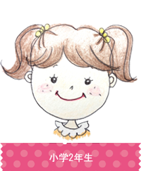 まなちゃん(小3)